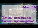 Aion 5.6 Tower of challenge by Cleric 75 lvl, 1-40. Башня испытаний. [ENG SUB]
