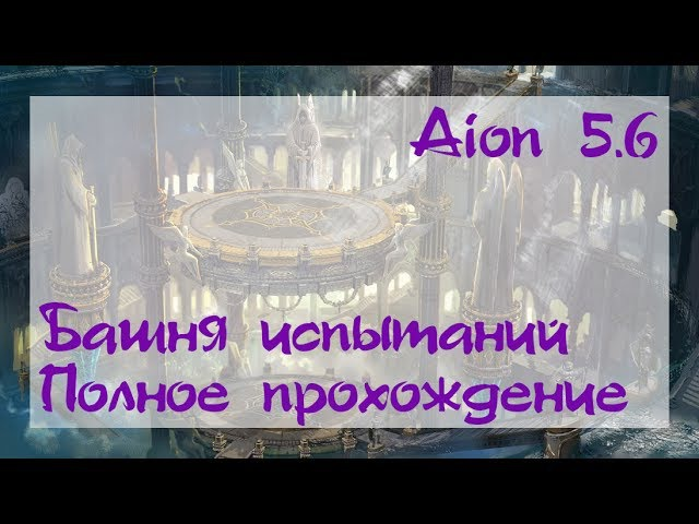 Aion 5.6 Tower of challenge by Cleric 75 lvl. Башня испытаний. [ENG SUB]