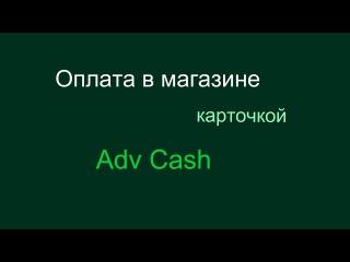 Оплата в магазине карточкой AdvCash