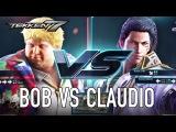 Tekken 7 - Боб и Клаудио