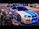 Китайский Skyline Брайна Need for Speed Payback PS4 Pro
