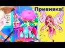 Мультики Барби Мультик. ПРИВИВКА! ИГРАЕМ В ДОКТОРА! Пупсики. Куклы ЛОЛ! Видео для ...