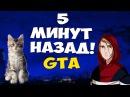 5 МИНУТ НАЗАД В GTA SAMP! (ПАРОДИЯ PHARAOH)
