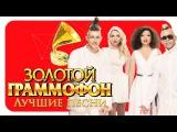 Банд'Эрос на премии Золотой Граммофон