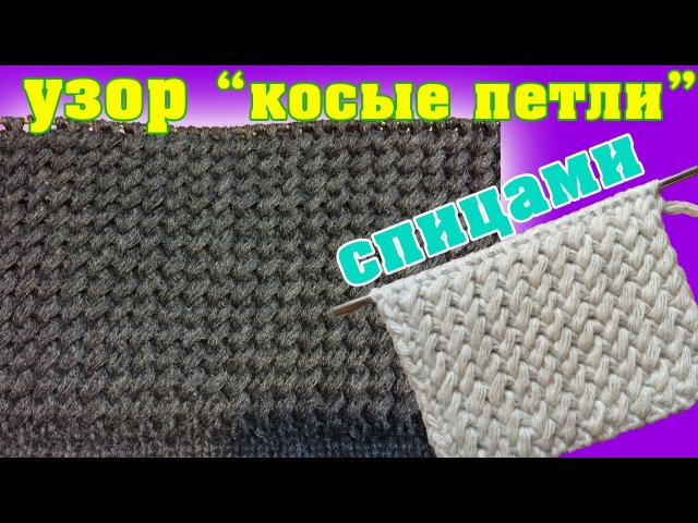 Узор Косые петли спицами | Pattern Diagonal Stitch needles