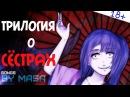 История сестёр Гуми Мику убийство безумие Что то ещё