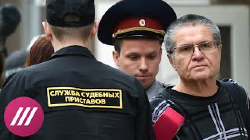 В суде показали видео передачи взятки Улюкаеву: «Сумка ждала под елкой» » Freewka.com - Смотреть онлайн в хорощем качестве
