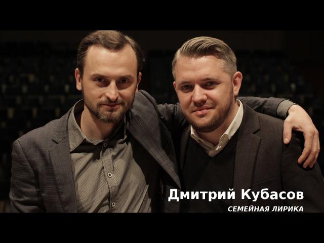 Дмитрий Кубасов - Не веришь