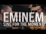 Eminem - Sing For The Moment (Cover by RADIO TAPOK)