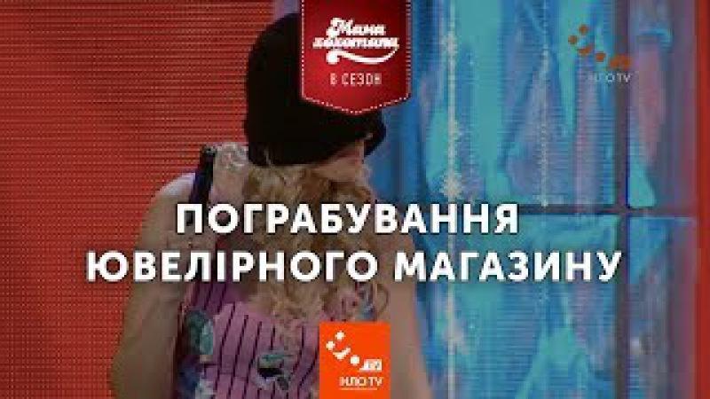 Хлопець і Дівчина Грабують Ювелірку Мамахохотала НЛО TV
