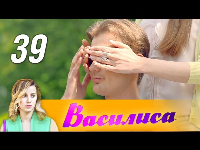 Василиса.39 Серия