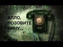 Алло, позовите Нину...