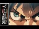 Вторжение Титанов 2-й сезон опенинг Shinzou wo Sasageyo Русский кавер от Jackie-O