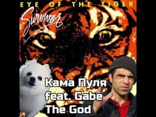 Кама Пуля feat. Gabe The Dog ( Survivor - Eye of The Tiger)