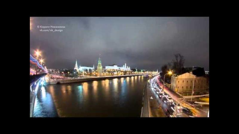 Огни Большого Города Москва