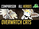 (Comparison) Overwatch but with Cats - ALL HEROES - Katsuwatch