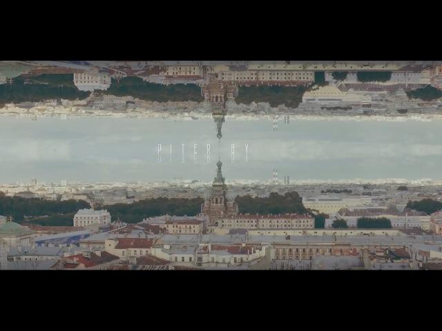 PITER BY Буше | Фильм о Питере