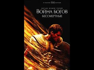 Война Богов: Бессмертные (Immortals, 2011)