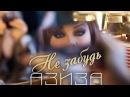ПРЕМЬЕРА! Азиза - Не забудь official audio - 2016
