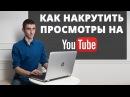 Накрутка просмотров на youtube Как раскрутить видео