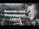 Виктор Цой Последний Герой слушать / Кино Последний Герой слушать