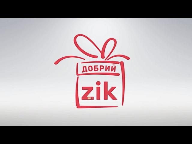 Добрий ZIK: Поштовх до щастя