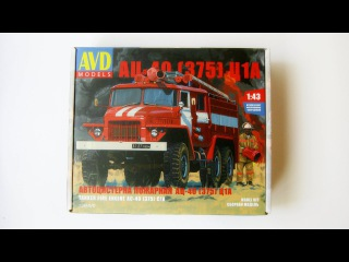 Набор - Пожарная автоцистерна АЦ-40 375 Ц1А (AVD Models)
