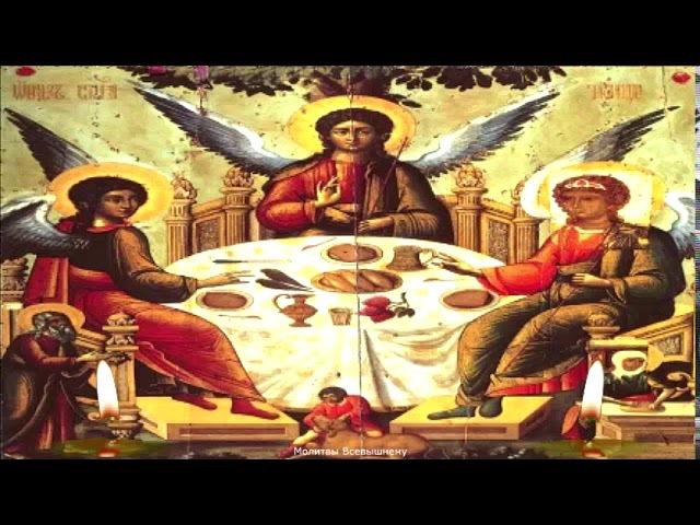 Сеанс Очистки Молитвой от неудачи, нужды, порчи, беды, сглаза, завистников. Сильная Вычитка.