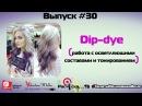 Dip dye работа с осветляющими составами и тонированием