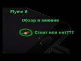 Flyme 6 - Мини обзор и мнение