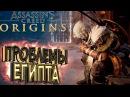 ЕГИПЕТ СТАНЕТ ЛУЧШЕ - Assassin's Creed Origins [Истоки] - Прохождение 12