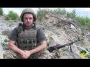 Міцніші за граніт Бійці на позиціях поблизу Новотроїцького
