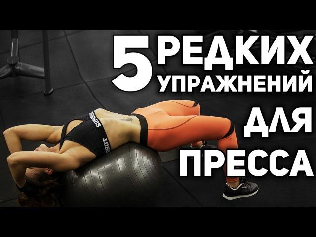Как убрать живот и бока? 5 редких упражнений на пресс. Пекарня шоу