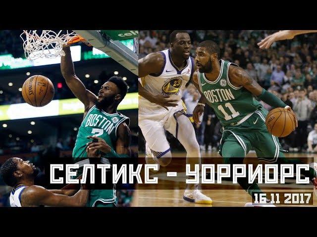 Некоторые моменты матча Уорриорс - Селтикс | Разбор НБА