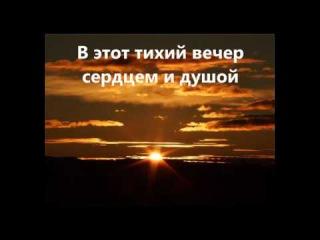 Вечер наступает солнышко зашло - Лучи рассвета