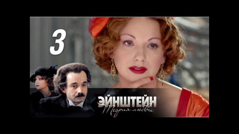 Эйнштейн. Теория любви. 3 серия. Биография, мелодрама, детектив (2013) @ Русские сери ...