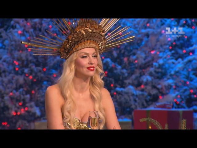 Оля Полякова Новорічний карнавал Світського життя 2017 1 01 2017 смотреть онлайн без регистрации