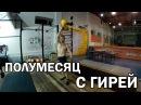 Гири №8   Полумесяц с гирей упражнения   Тренировки с гирей   Руслан Руднев Серге... ubhb №8   gjkevtczw c ubhtq eghfytybz