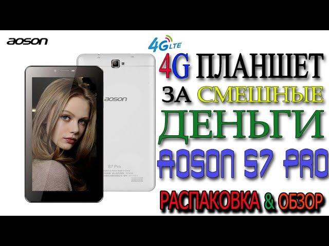 БЮДЖЕТНЫЙ 4G ПЛАНШЕТ AOSON S7 Pro 7, Android 6.0, 1GB RAM 8GB ROM AOSON S7 Pro