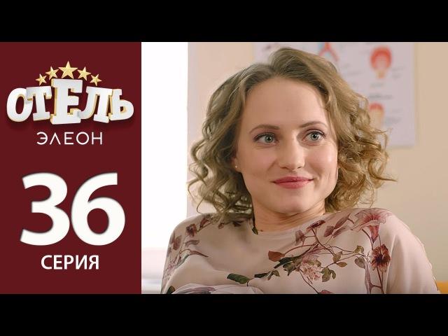 Отель Элеон 15 серия 2 сезон 36 серия комедия HD