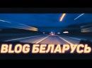 24 часа челлендж Проникли в Минск. Беларусь. Ночь с тату мастером