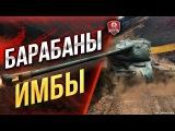 БАРАБАНЫ ИМБЫ ★ 13 ФРАГОВ И 17362 ДАМАГА #worldoftanks #wot #танки — [http://wot-vod.ru]