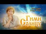 Светлана Лада-Русь -