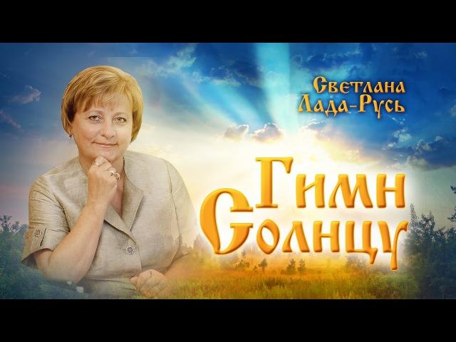 Светлана Лада Русь Гимн Солнцу премьера 2016