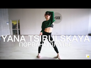 Jah Khalib  ПОРваНо Платье | Choreography by Yana Tsybulska |  Dance Studio