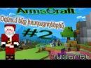 ArmsCraft: ՕԳՆՈՒՄ ԵՆՔ   ԽԱՂԱՑՈՂՆԵՐԻՆ 2   ՁՄԵՌ ՊԱՊ / armen5505