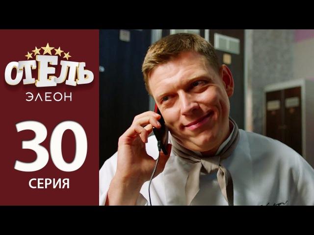 Отель Элеон 9 серия 2 сезон 30 серия комедия HD