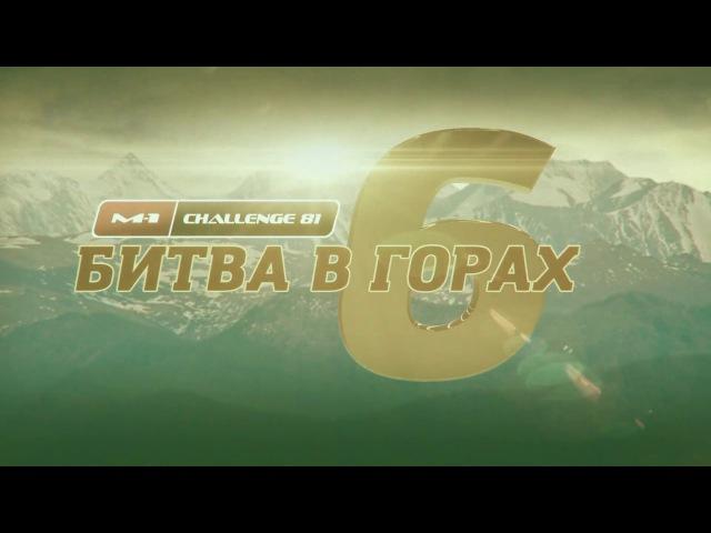 M-1 Challenge 81: Витрук против Евлоева - 22 июля, Ингушетия