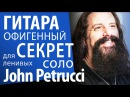 СУПЕР УРОК Соло для ленивых John Petrucci Простой секрет скоростных соло для ленивых
