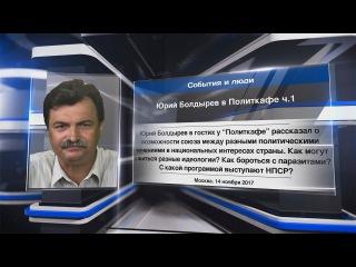 Юрий Болдырев в Политкафе ч.1